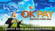 Cara Daftar OkPay & Cara Verifikasinya